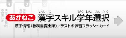 あかね こ 漢字 スキル